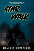 star walk by melissa bowersock